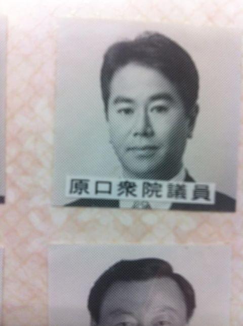 ④末次一郎先生の国会図書館資料にあった私の写真